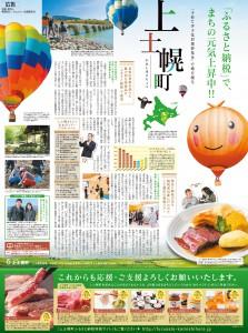 11月3日(金祝)付読売新聞東京版15段