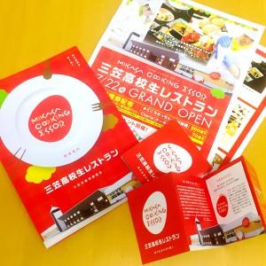 三笠高校生レストラン印刷物