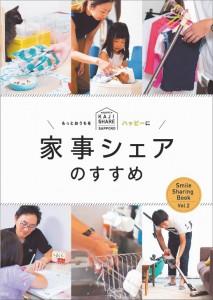 kajishare_h1